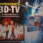 Η ΠΡΩΤΗ ΕΚΘΕΣΗ 3D TV