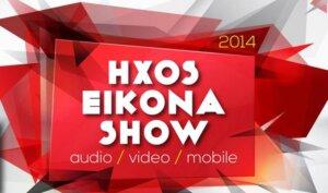 ΗΧΟΣ ΕΙΚΟΝΑ SHOW 2014