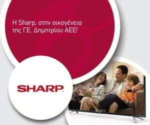 Η SHARP στην οικογένεια της Γ.Ε. Δημητρίου ΑΕΕ